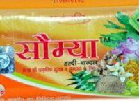 Divya Somya Haldi Chandan Soap